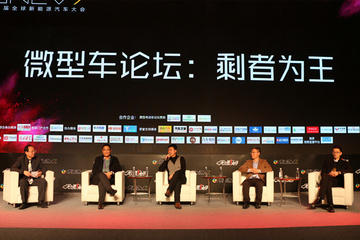 专家企业家共论如何为王 微电企业备战升级