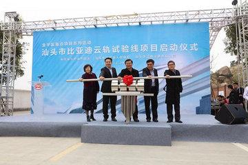 EV晨报 | 江淮/安凯/九龙汽车公告称收到2015年国补;比亚迪首个云轨项目落地汕头