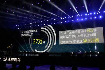 江淮2016年卖36.5万辆乘用车,纯电动近1.8万辆