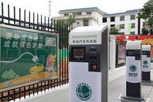 南昌未来4年推广26760辆新能源汽车 建充电站50座