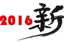 北京电动汽车车主心目中的的2016年度汉字:新!