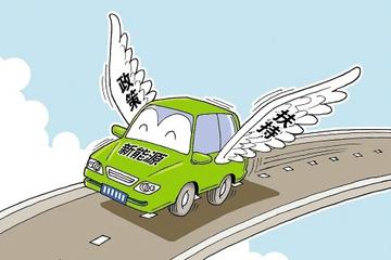 内蒙古发布新能源汽车推广实施意见,按国家标准1:0.5补贴