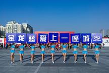 """金龙新能源车服务厦门马拉松 将开展""""创蔚蓝""""系列行动计划"""