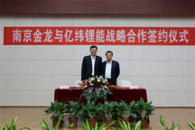 亿纬锂能:签订南京金龙10亿元动力电池订单