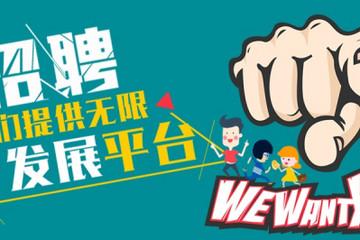 第一电动网携手新能源汽车行业车企(长江汽车/上汽/沂星/保定长安等) 面向社会招聘!