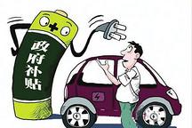 海南发布补贴新政:2016年新能源车按国标1:1补贴,2017年另制定