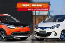 """""""国民车""""称号争夺战,奔奔EV、北汽EC180纯电动微型车对比导购"""