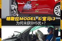 为何未获IIHS优+? 特斯拉MODEL S/宝马i3安全碰撞解析