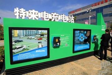 北京发改委公示2017年首批申请充电补助的项目,北汽特来电/金银建项目在列
