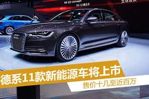 德系11款新能源车将上市 售价十几至百万