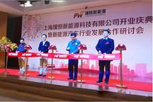 钜威动力上海子公司举行开业庆典