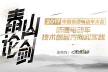 2017中国低速电动车大会3月3日举行 第一电动邀您泰山论剑