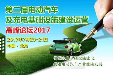 【邀请函】2017第二届电动汽车及充电基础设施建设运营高峰论坛