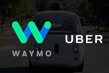 Waymo怼Uber,无人驾驶商业史上最关键的一场官司