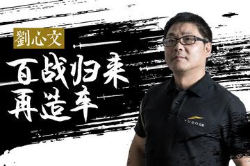 致变革者 | 云度新能源总经理刘心文:百战归来再造车(视频)