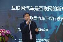 斑马汽车副总裁闫枫:如何理解互联网汽车要想明白三件事