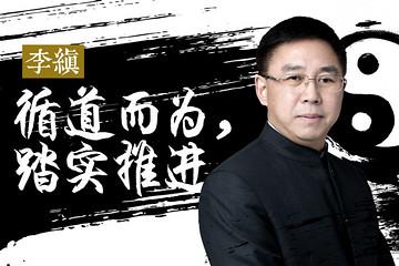 致变革者 | 国轩高科董事长李缜:循道而为,踏实推进(视频)