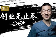 致变革者 | 蔚来汽车董事长李斌:创业无止尽(视频)