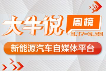 第一电动网3月17日-23日大牛说榜单揭晓,期待你加入