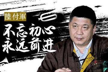 致变革者 | 富路董事长陆付军:不忘初心,永远前进(视频)