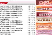 中机中心:中机网站已开通新能源推荐目录参数查询功能