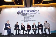 香港生产力促进局关注车联网,携港企拓展内地市场