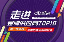 第一电动网年度优秀供应商评选—金牌供应商TOP10