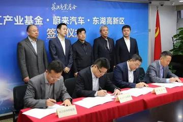 蔚来汽车确认第二家整车合作伙伴 上海车展前将有新动作