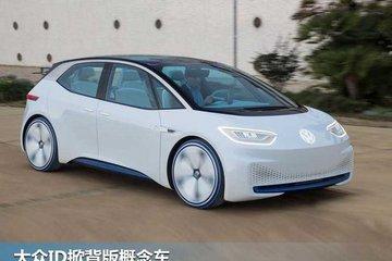 大众推全新电动轿车概念车 9月正式发布