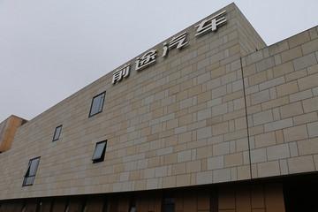 前途汽车量产倒计时:苏州工厂已封顶,将加速品牌营销建设