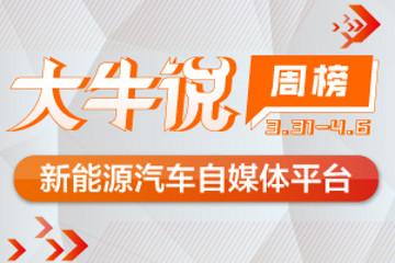 第一电动网3月31日-4月6日大牛说榜单揭晓,期待你加入
