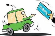 甘肃调整2017新能源汽车补贴,省市县补贴总和为国补50%