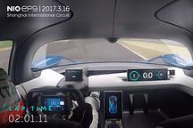 2分01秒:蔚来EP9刷新上赛最快量产车圈速纪录