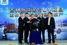 总投资35亿元 吉利汽车新能源SUV项目竣工投产