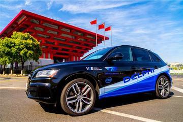 德尔福自动驾驶技术中国首秀,以前沿科技描绘未来出行