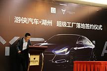 独家专访卫俊:游侠汽车进入量产期,正提交申请电动乘用车生产资质