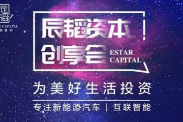 辰韬资本创享会顺利启幕,为创业者搭建深度交流平台