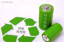 废旧动力电池回收市场即将爆发