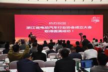 推动电动汽车发展 浙江省电动汽车行业协会成立