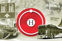 建立氢能社会,2030年80万辆燃料电池车上路