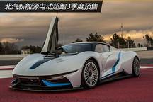北汽新能源电动超跑ARCFOX-7 3秒破百将开启预售