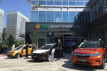 拓展新能源汽车购车模式 国网电动汽车公司国鹏销售体验中心开业