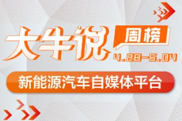 第一电动网大牛说4月28日-5月4日一周榜单揭晓,期待你加入