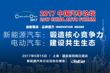 这些新能源车企大佬和专家将齐聚上海,2017中国汽车论坛即将举行