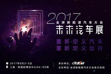 """引领汽车""""四化""""变革 2017未来汽车展邀您参加"""