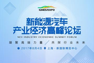 经济下行压力下,新能源汽车能否成为中国产业经济的新增长点?
