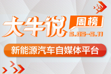 第一电动网大牛说5月5日-11日一周榜单揭晓,期待你加入