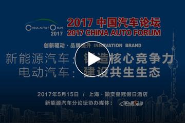 正在直播 | 2017中国汽车论坛:聚焦新能源汽车核心竞争力和生态发展
