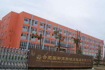 国轩高科:拟与上海电气合资设立子公司 加码新能源汽车动力锂电池