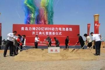 天津力神20亿Wh动力电池项目青岛开建 一期投资15.7亿